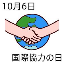 国際協力の日(カラー)/10月6日のイラスト/今日は何の日?~記念日 ...