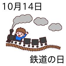 鉄道の日(カラー)/10月14日のイラスト/今日は何の日?~記念日イラスト ...