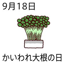 かいわれ大根の日(カラー)/9月18日のイラスト/今日は何の日?~記念日 ...