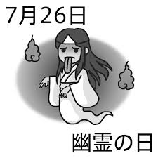 幽霊の日(モノクロ)/7月26日のイラスト/今日は何の日?~記念日イラスト ...