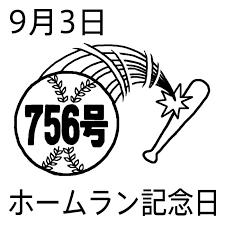 ホームラン記念日(白黒)/9月3日のイラスト/今日は何の日?~記念日 ...