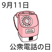 公衆電話の日(カラー)/9月11日のイラスト/今日は何の日?~記念日 ...