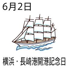 横浜・長崎港開港記念日(カラー)/6月2日のイラスト/今日は何の日 ...