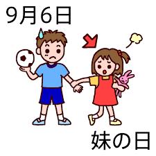 妹の日(カラー)/9月6日のイラスト/今日は何の日?~記念日イラスト素材~