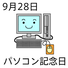 パソコン記念日(カラー)/9月28日のイラスト/今日は何の日?~記念日 ...