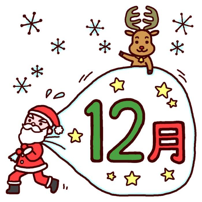 プレゼント(カラー)/12月タイトルの無料イラスト/冬の季節・行事素材