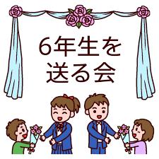 6年生を送る会(カラー)/3月/各月タイトル枠の無料イラスト/学校素材