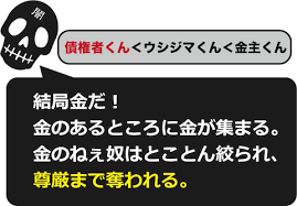 ギャンブル依存症・主婦・加山さん「闇金ウシジマくん」にみる | ヤミヤミ