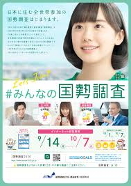 令和2年国勢調査が実施されます!!/韮崎市