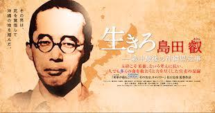 映画「生きろ 島田叡ー戦中最後の沖縄県知事」公式HP