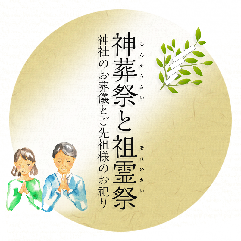 神葬祭と祖霊祭」神社のお葬儀とご先祖様のお祀り|遠江國一宮 小國神社