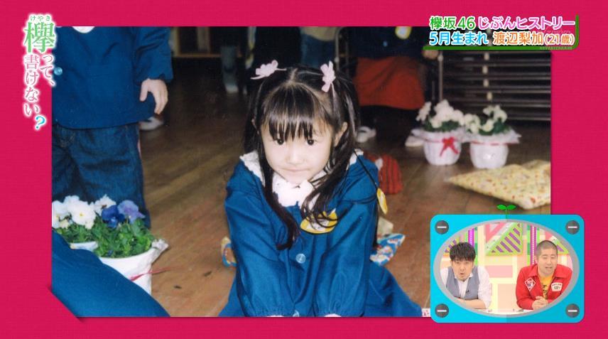 欅坂46】渡辺梨加がついに自分ヒストリーに登場!やっぱり昔から ...