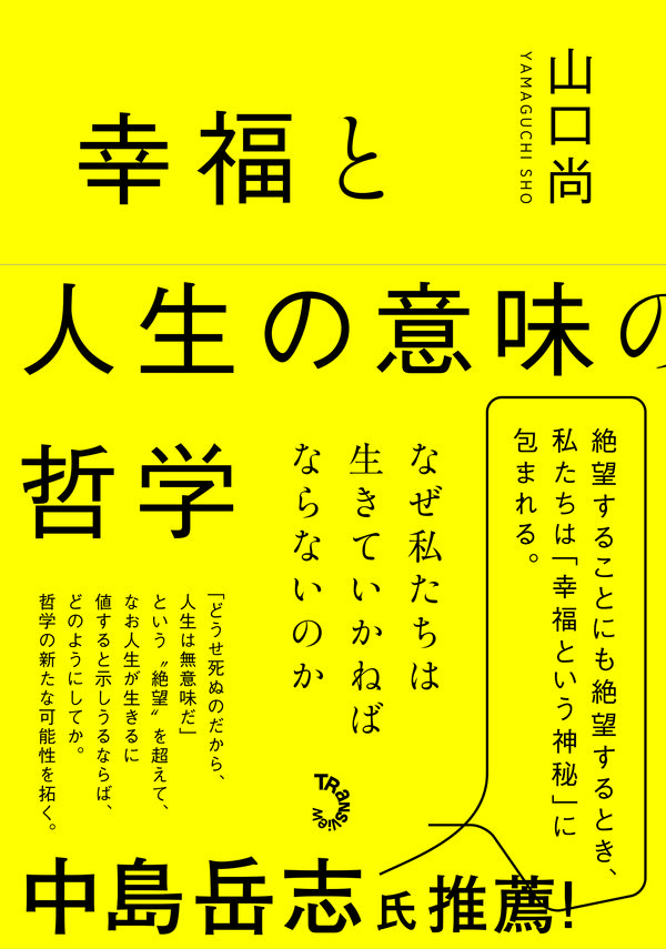 幸福と人生の意味の哲学 山口尚(著/文) - トランスビュー | 版元ドットコム
