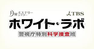 月曜ミステリーシアター『ホワイト・ラボ~警視庁特別科学捜査班 ...
