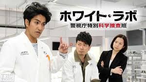 ホワイト・ラボ〜警視庁特別科学捜査班〜 ドラマ・時代劇 TBS CS ...