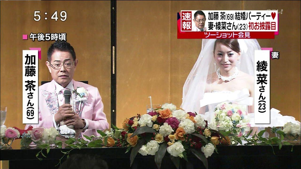 【カネ目当て】加藤茶と結婚した嫁・綾菜の策略が今暴かれる!?