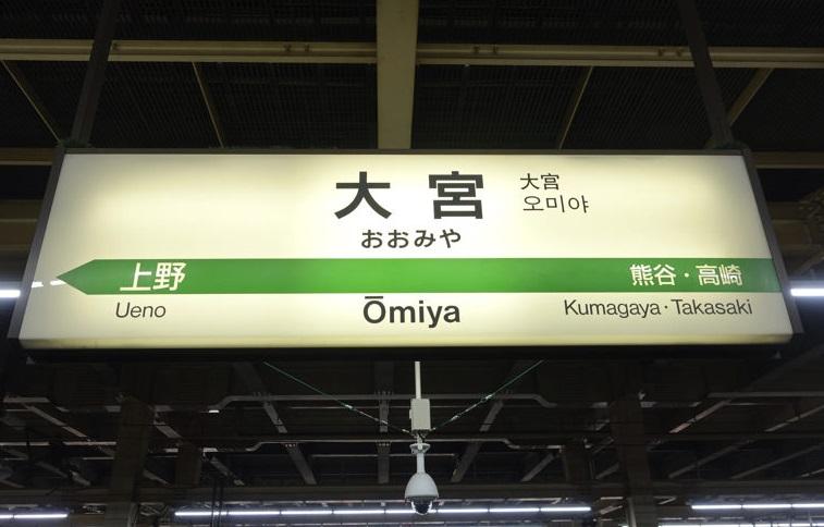 大宮駅 西口 東口 喫煙所 喫煙所マップSMOKING AREA 地図 | いろいろ楽しい