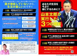 れいわ】山本太郎 史上最多の97万票で落選 過去の落選最高