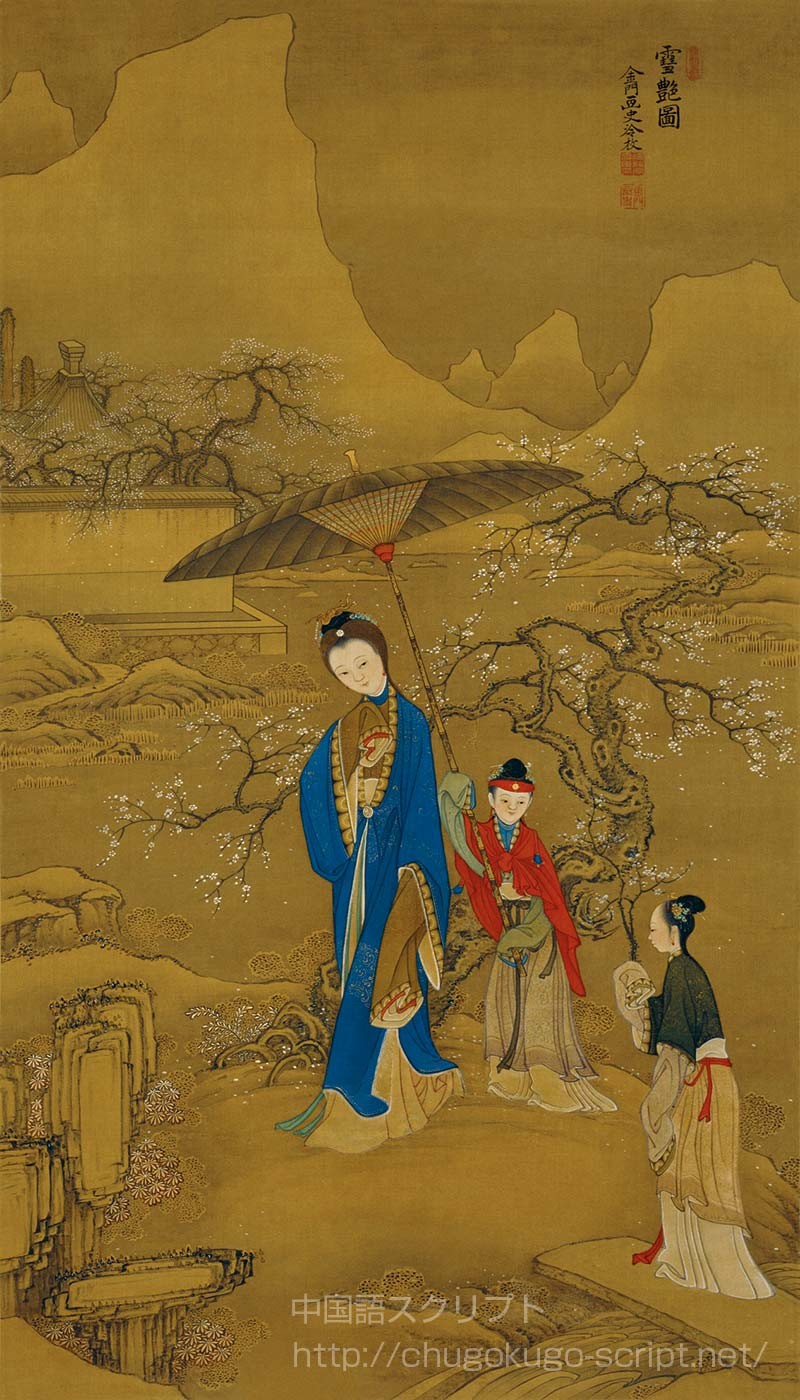 中国の四大美人と「美」「美人」に対する意識の歴史