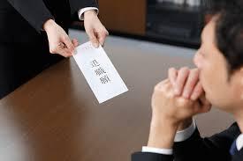 退職願と退職届の違いは?書き方と退職の作法について - 転職・退職 ...