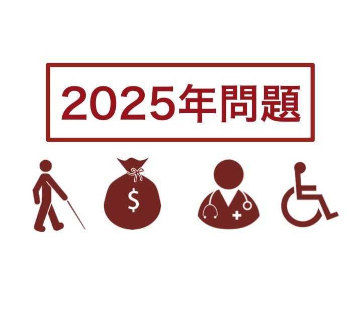 2025年問題 - ロイヤル訪問看護ステーションBLOG
