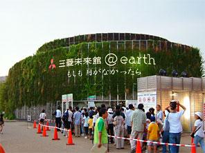 2005年日本国際博覧会「愛・地球博」   建築物紹介サイト 【ARC STYLE】