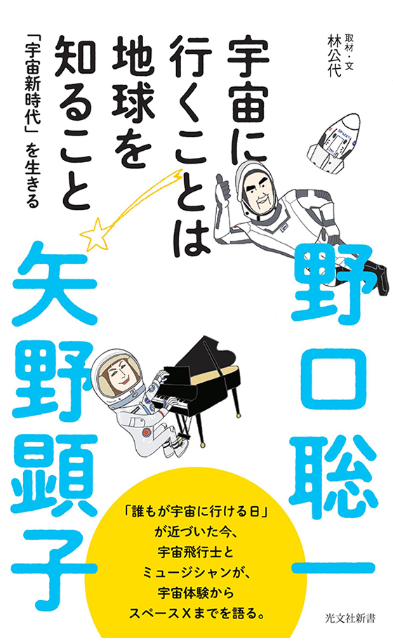 三菱電機:DSPACE 「困難から立ち直る力に」—野口飛行士ら ...