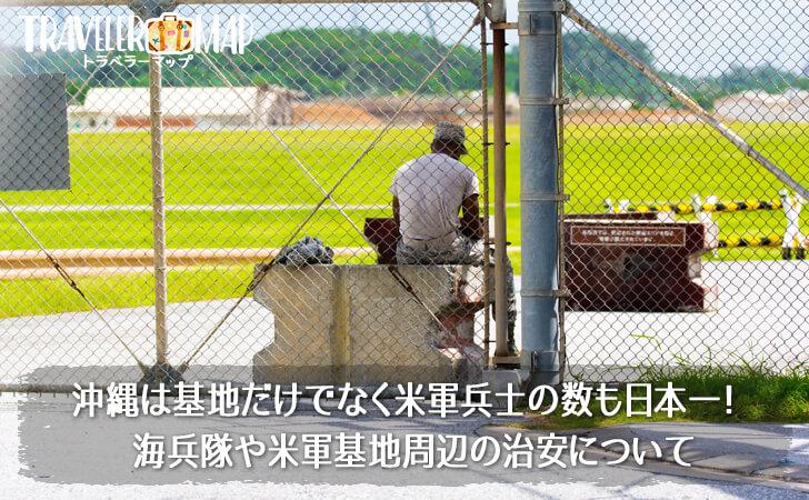 沖縄は基地だけでなく米軍兵士の数も日本一!海兵隊や周辺の治安 ...
