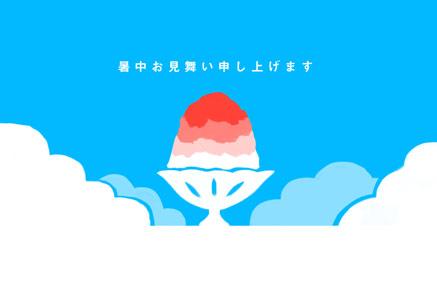 無料】シンプルでかわいいかき氷の暑中見舞いイラスト