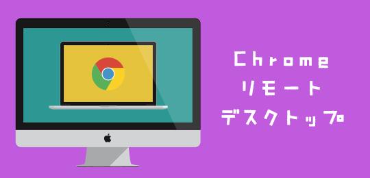 備忘録:Google Chromeリモートデスクトップの使い方(Mac編)|ウェビメモ