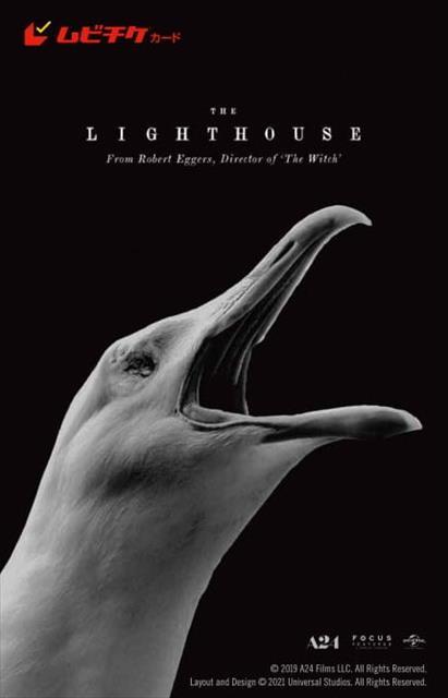 ライトハウス』4点の場面写真解禁&ダークで神秘的なカモメ図柄の ...