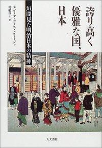 誇り高く優雅な国、日本 - 株式会社 人文書院