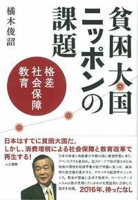 貧困大国ニッポンの課題 - 株式会社 人文書院
