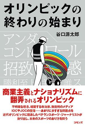 朝日新聞デジタル:『オリンピックの終わりの始まり』 - 北海道 - 地域