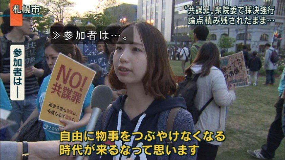 元SEALDs牛田悦正「就職できませんでした」 争奪戦になるとは何だった ...