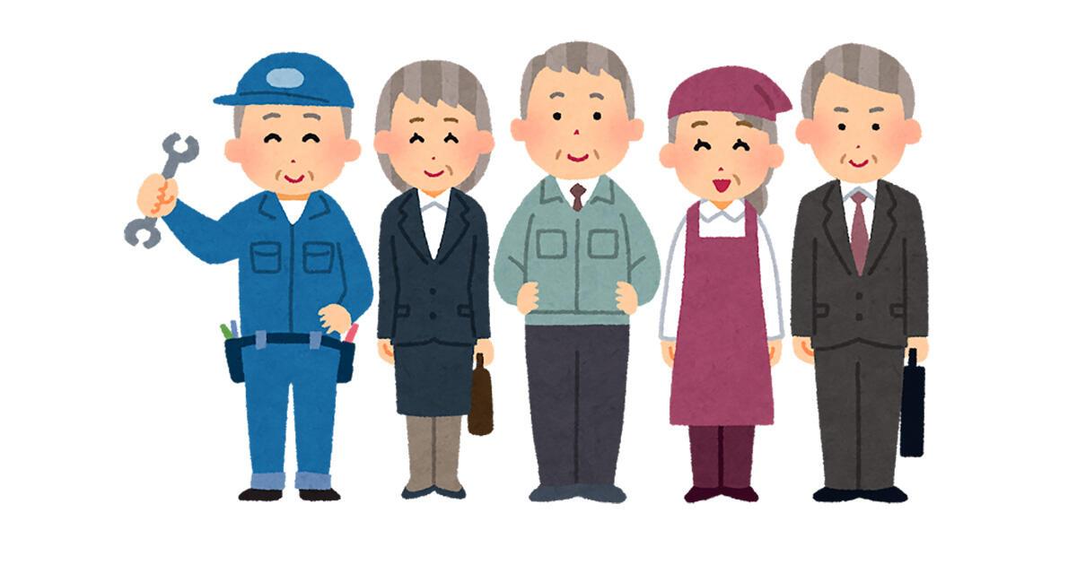 高齢者雇用で大事なこととは? 60歳前から心掛けたいこと - 特集 ...
