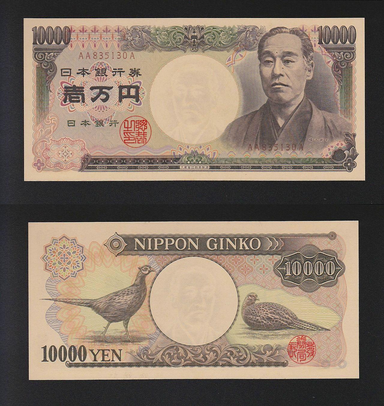 旧福沢万円札 初版ロットAA-A券 未使用 | 収集ワールド