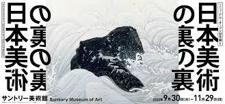 リニューアル・オープン記念展Ⅱ 日本美術の裏の裏」