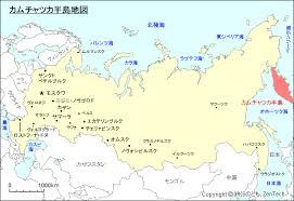 ロシア連邦:カムチャツカ半島地図 - 旅行のとも、ZenTech