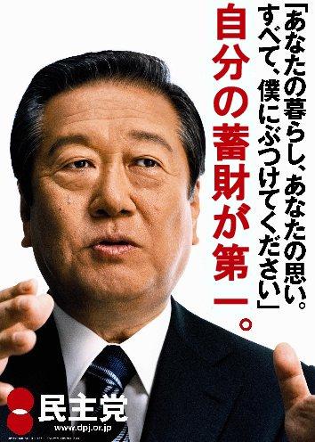 小沢幹事長は故人の金だと逃げるな、政治家の責任として議員辞職せよ ...