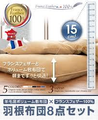 羽毛布団セット【激安通販】 \u003c 8点セット(ボリューム・セミダブル ...