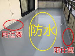 雨仕舞とは?雨仕舞と防水との違い│街の屋根やさん大阪吹田店