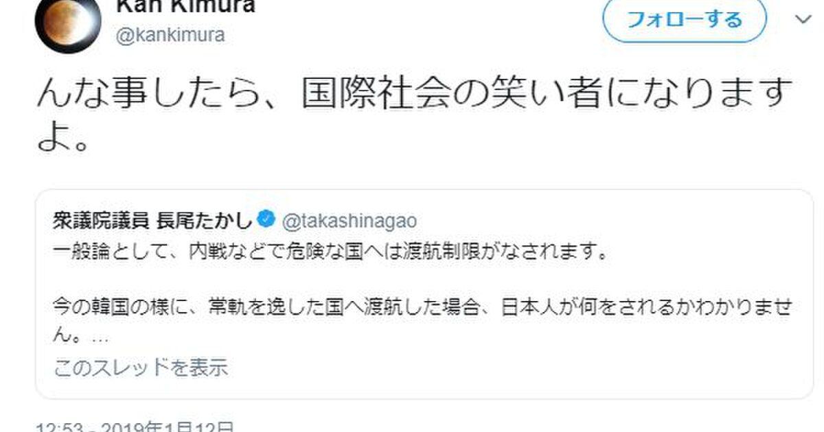 木村幹先生の発言を巡るアレコレ - Togetter