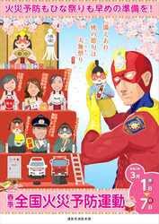 令和3年春の全国火災予防運動|浦安市公式サイト