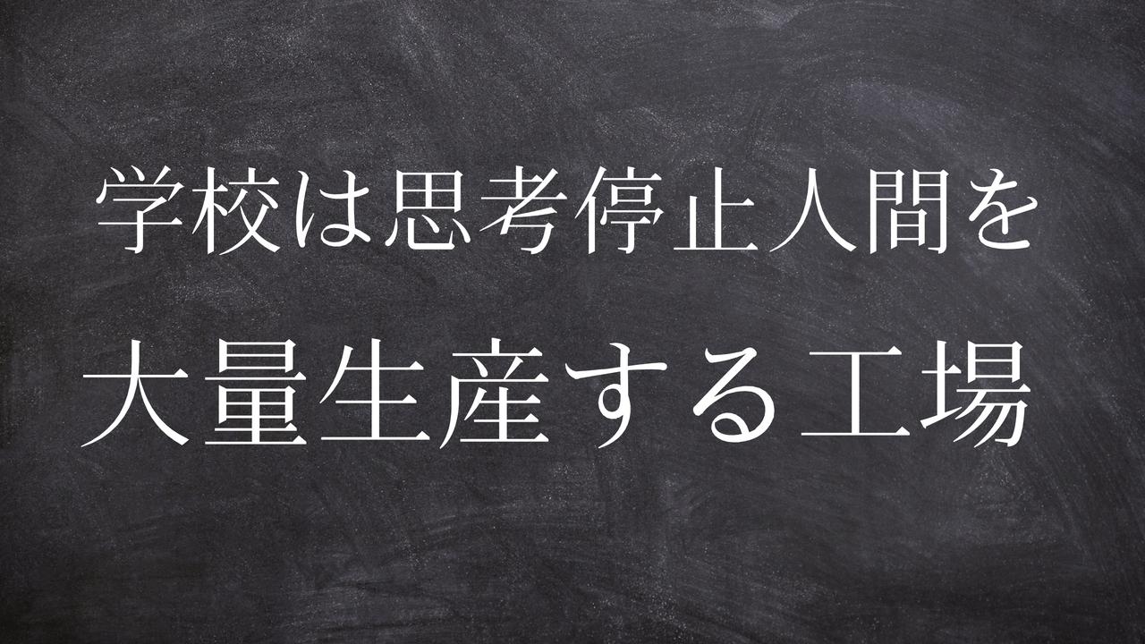 日本の学校は、思考停止人間を大量に生み出してる。僕もその1人だった ...