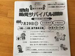 田野まちづくり協議会:夏休み企画! 里山サバイバル訓練参加者募集中