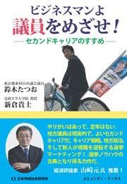 日本地域社会研究所 図書目録[政治・選挙]