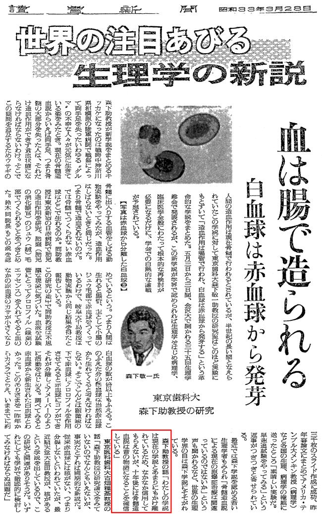 腸管造血』ニュースリリース記者会見 中継ページ