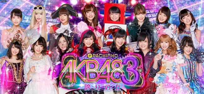 京楽産業.、1台まるごとコンサート!『ぱちんこ AKB48-3 誇りの丘 ...