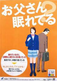 印刷用】3月に自殺対策キャンペーン/「お父さん眠れてる?」 | 全国 ...